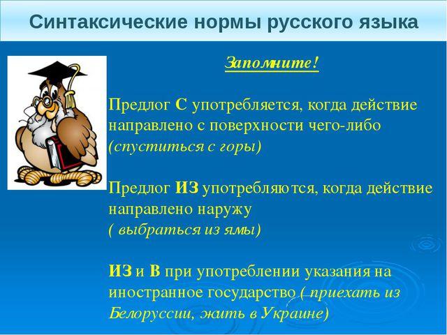 Синтаксические нормы русского языка Запомните! Предлог С употребляется, когда...