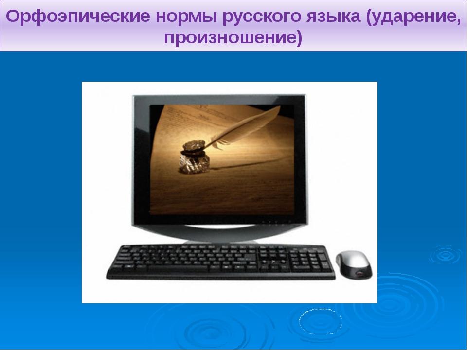 Орфоэпические нормы русского языка (ударение, произношение)