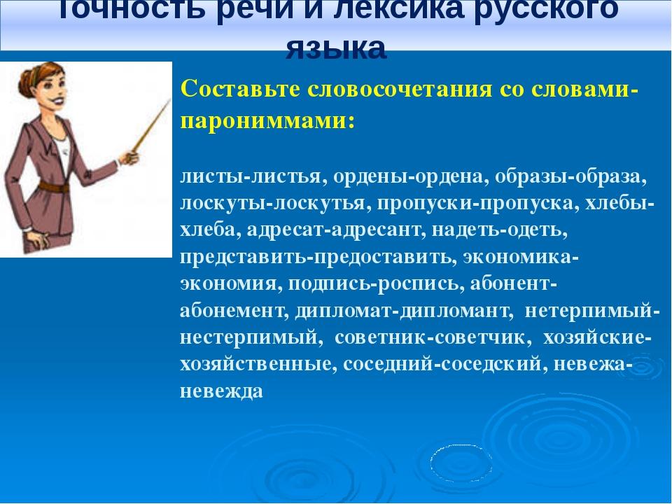 Точность речи и лексика русского языка Составьте словосочетания со словами-па...