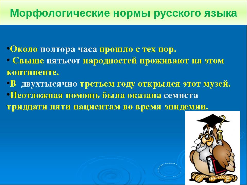 Морфологические нормы русского языка Около полтора часа прошло с тех пор. Свы...