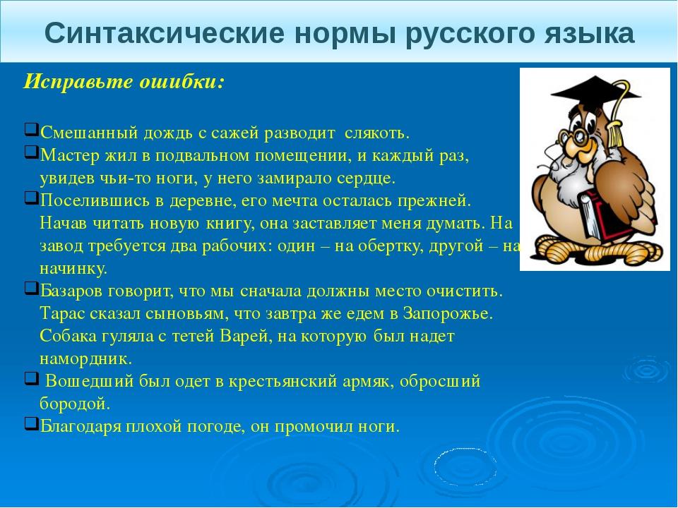 Синтаксические нормы русского языка Исправьте ошибки: Смешанный дождь с сажей...