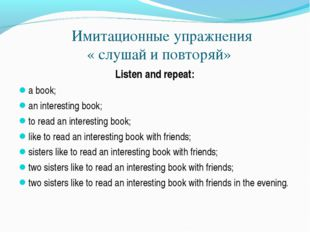Listen and repeat: a book; an interesting book; to read an interesting book;