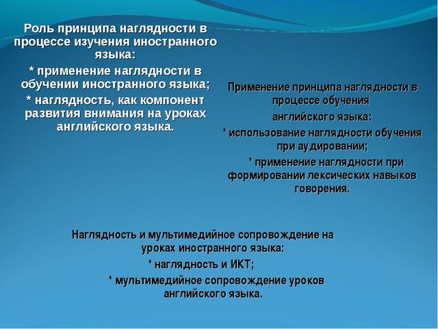 Роль принципа наглядности в процессе изучения иностранного языка: * применени...