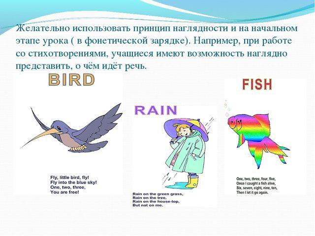 Желательно использовать принцип наглядности и на начальном этапе урока ( в фо...