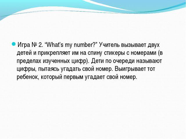 """Игра № 2. """"What's my number?"""" Учитель вызывает двух детей и прикрепляет им на..."""
