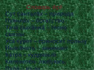 Çут çанталăк – природа Пуянлăх – богатство Тачă çыхăннă – тесно связан Усă кÿ