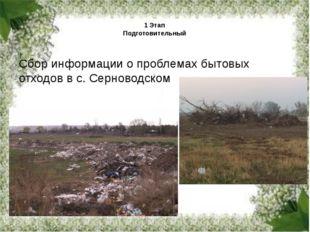 1 Этап Подготовительный Сбор информации о проблемах бытовых отходов в с. Сер