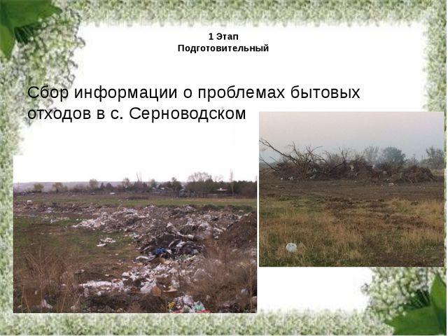 1 Этап Подготовительный Сбор информации о проблемах бытовых отходов в с. Сер...