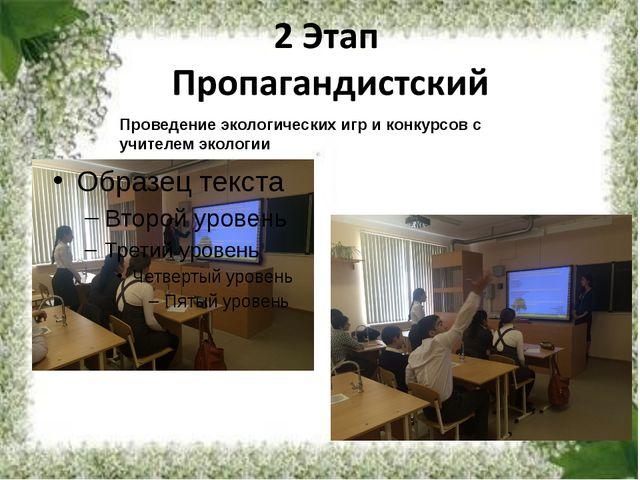 Проведение экологических игр и конкурсов с учителем экологии