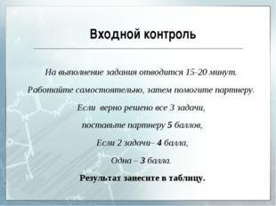 Входной контроль На выполнение задания отводится 15-20 минут. Работайте самос