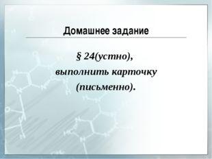 Домашнее задание § 24(устно), выполнить карточку (письменно).
