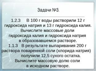 1.2.3 В 100 г воды растворили 12 г гидроксида натрия и 13 г гидроксида калия.