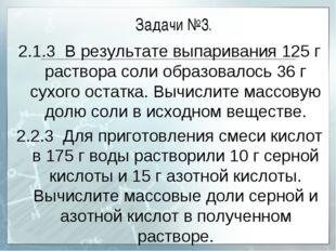 2.1.3 В результате выпаривания 125 г раствора соли образовалось 36 г сухого о