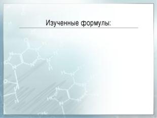 Изученные формулы: