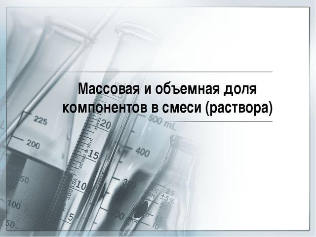 Массовая и объемная доля компонентов в смеси (раствора)