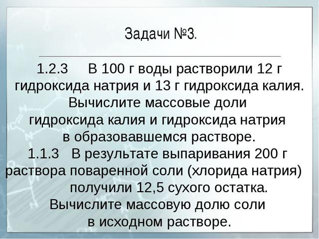 1.2.3 В 100 г воды растворили 12 г гидроксида натрия и 13 г гидроксида калия....