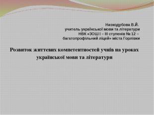 Низкодубова В.Й. учитель української мови та літератури НВК «ЗОШ І – ІІІ ступ