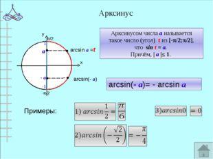 Арксинус Примеры: а - а arcsin(- а)= - arcsin а Арксинусом числа а называется