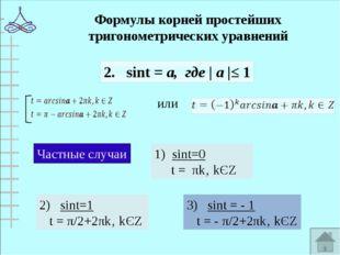 Формулы корней простейших тригонометрических уравнений 2. sint = а, где   а  