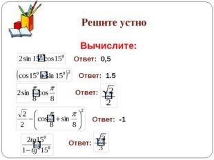 Решите устно Вычислите: Ответ: 0,5 Ответ: 1.5 Ответ: Ответ: -1 Ответ: