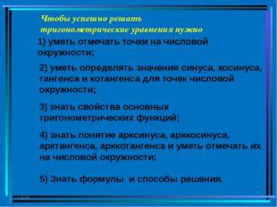 2) уметь определять значения синуса, косинуса, тангенса и котангенса для точ