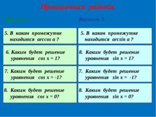 Проверочная работа. 5. В каком промежутке находится arccos a ? 5. В каком про