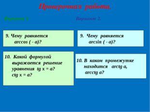 Проверочная работа. 9. Чему равняется arccos ( - a)? 9. Чему равняется arcsin