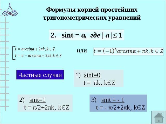 Формулы корней простейших тригонометрических уравнений 2. sint = а, где   а  ...