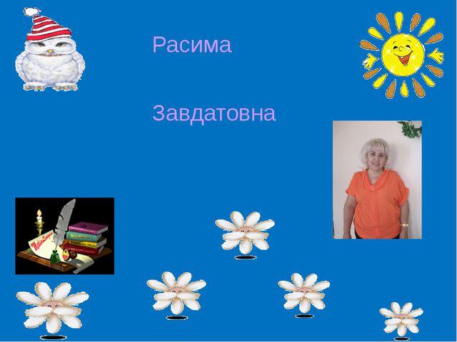 Расима Завдатовна