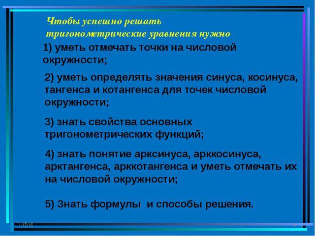 2) уметь определять значения синуса, косинуса, тангенса и котангенса для точ...
