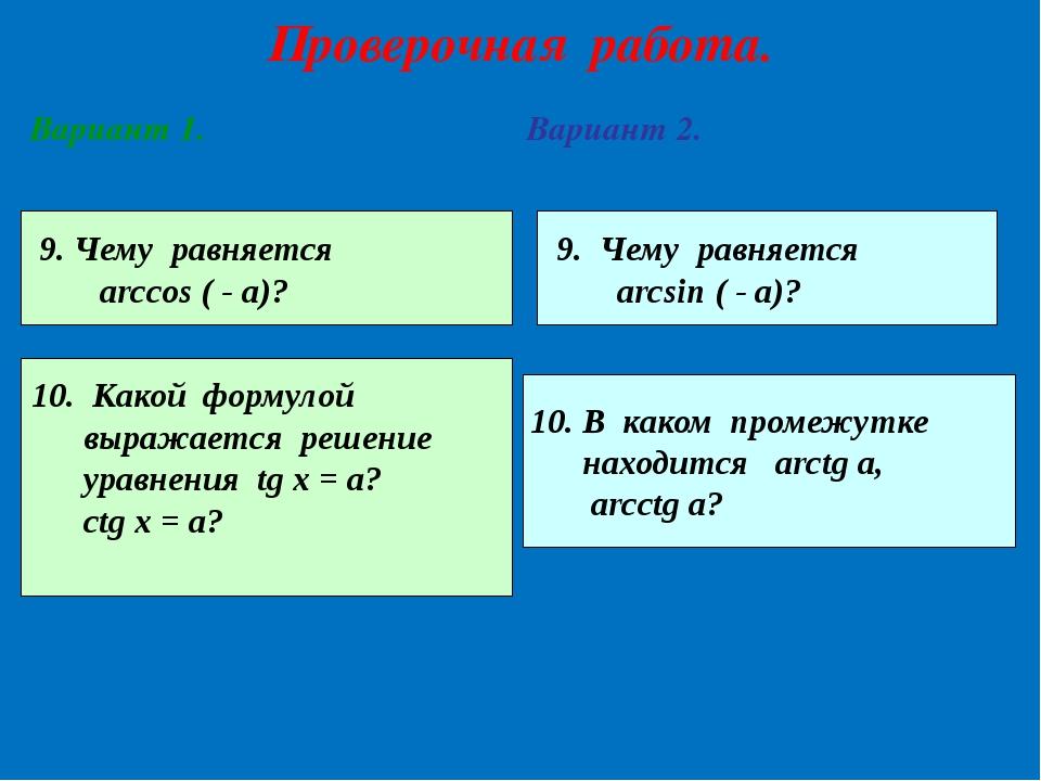 Проверочная работа. 9. Чему равняется arccos ( - a)? 9. Чему равняется arcsin...