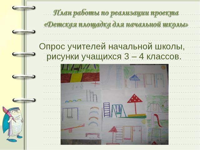 Опрос учителей начальной школы, рисунки учащихся 3 – 4 классов.