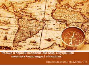 Россия в первой половине XIX века. Внутренняя политика Александра I и Николая