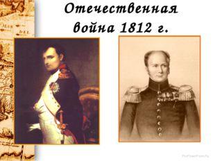 Отечественная война 1812 г. ProPowerPoint.Ru