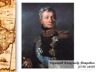 Тормасов Александр Петрович (1752-1819) ProPowerPoint.Ru