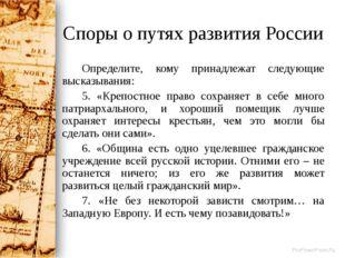 Споры о путях развития России Определите, кому принадлежат следующие высказыв