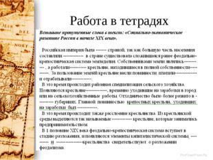 Работа в тетрадях ProPowerPoint.Ru