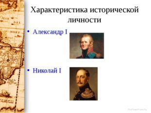 Характеристика исторической личности Александр I Николай I ProPowerPoint.Ru