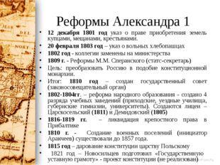 Реформы Александра 1 12 декабря 1801 год указ о праве приобретения земель куп