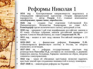 Реформы Николая 1 1834 год - Консервативная направленность выразилась в утвер
