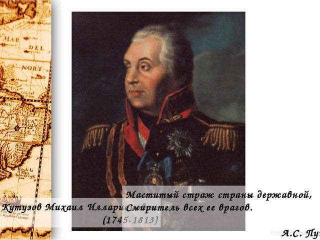 Кутузов Михаил Илларионович (1745-1813) Маститый страж страны державной, Смир...