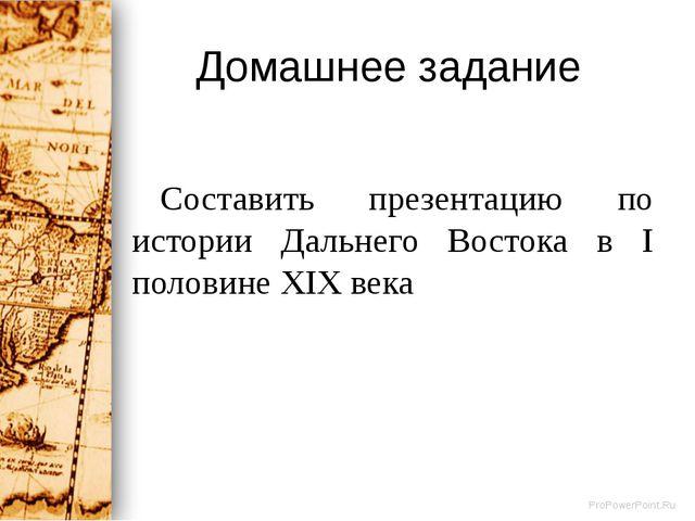 Домашнее задание Составить презентацию по истории Дальнего Востока в I полови...