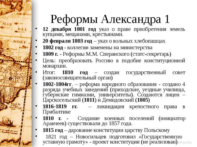 Реформы Александра 1 12 декабря 1801 год указ о праве приобретения земель куп...