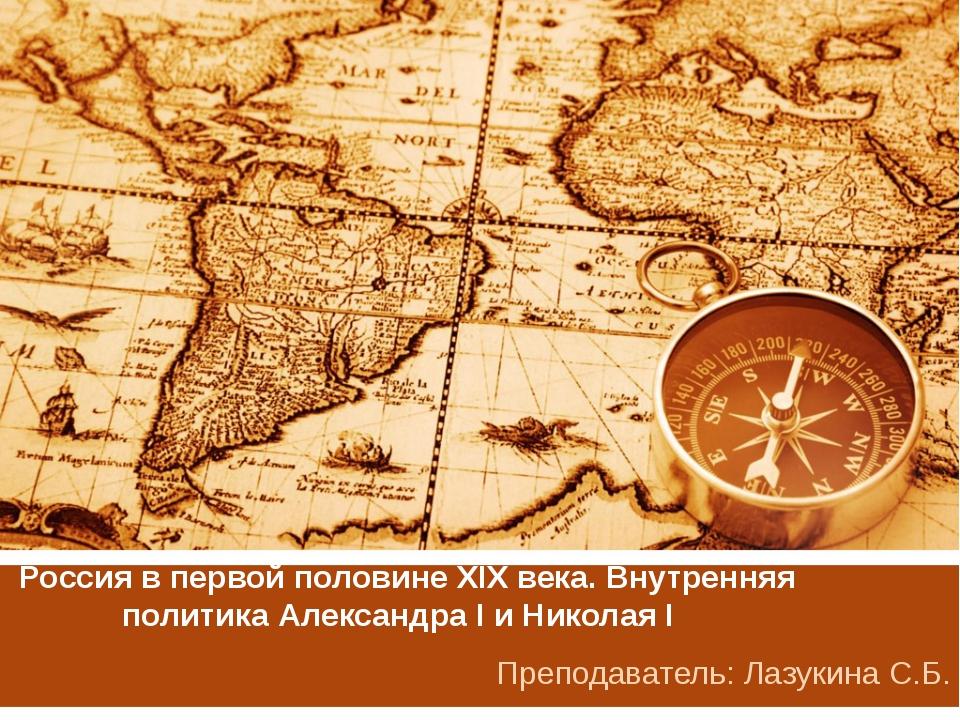 Россия в первой половине XIX века. Внутренняя политика Александра I и Николая...