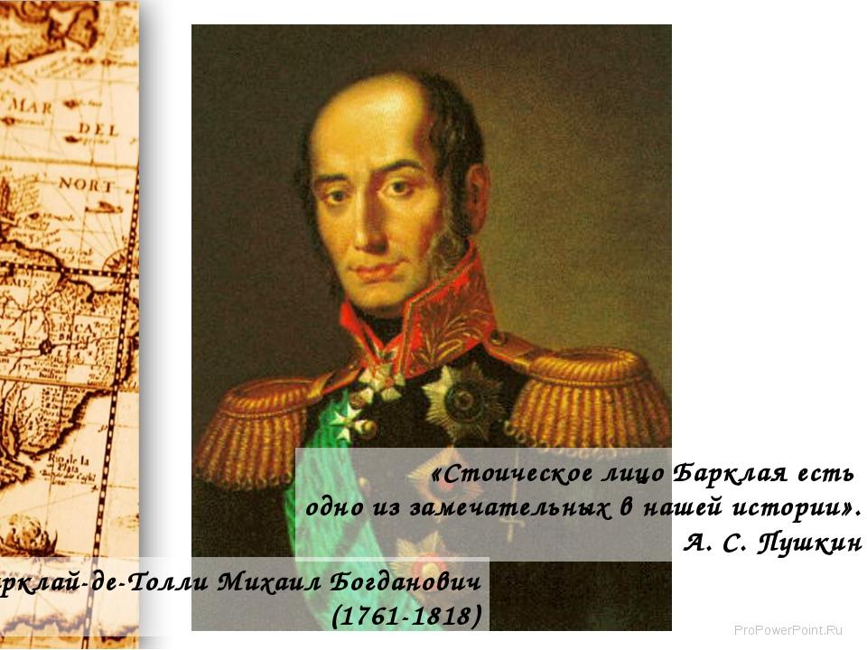 Барклай-де-Толли Михаил Богданович (1761-1818) «Стоическое лицо Барклая есть...
