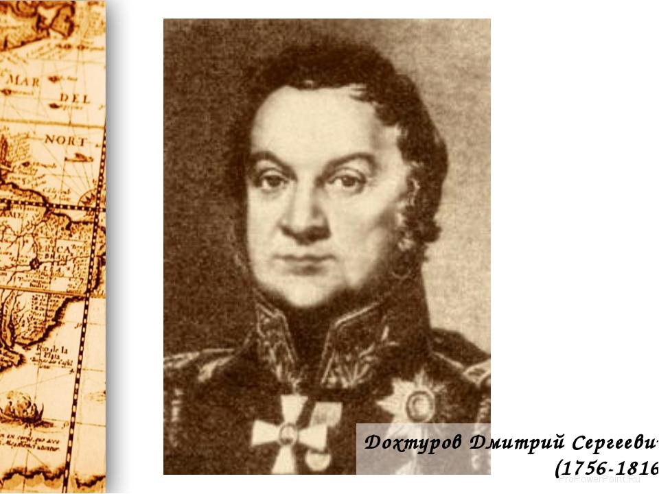 Дохтуров Дмитрий Сергеевич (1756-1816) ProPowerPoint.Ru