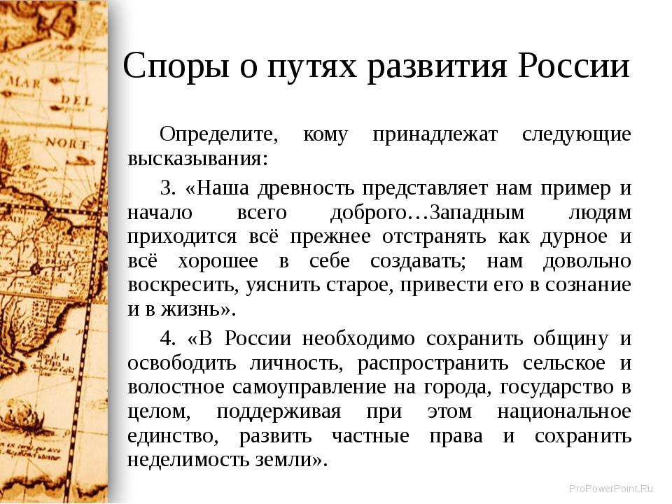 Споры о путях развития России Определите, кому принадлежат следующие высказыв...