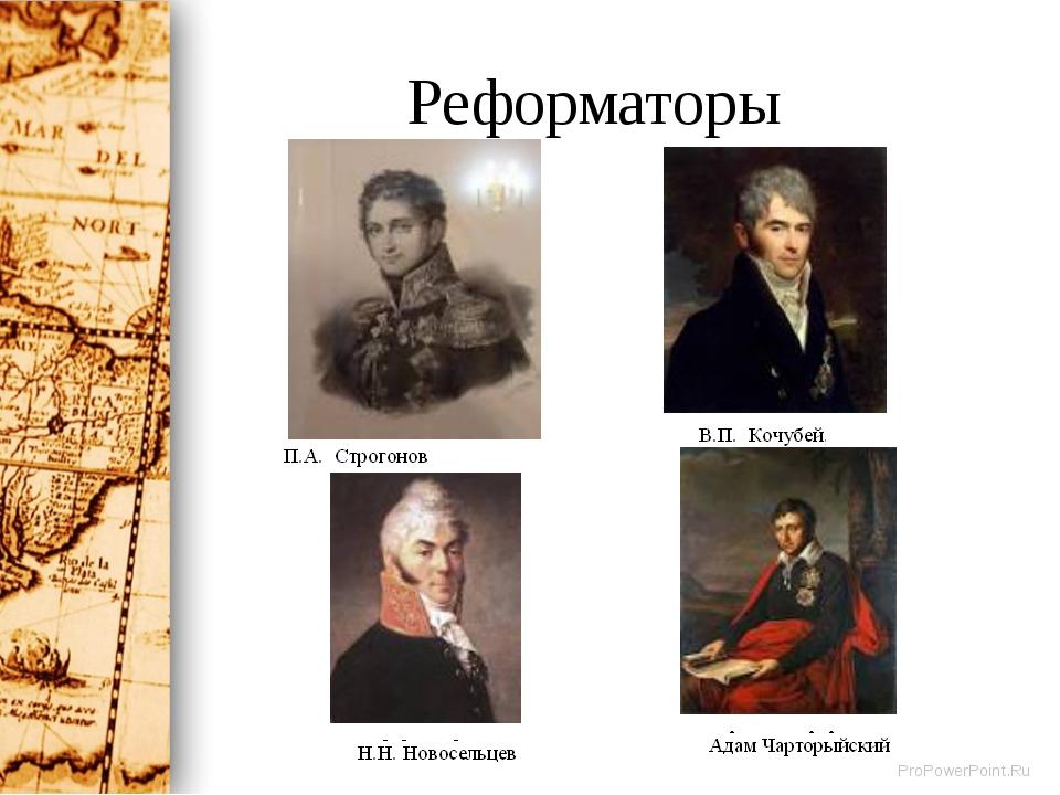 Реформаторы ProPowerPoint.Ru