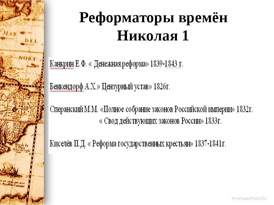 Реформаторы времён Николая 1 ProPowerPoint.Ru
