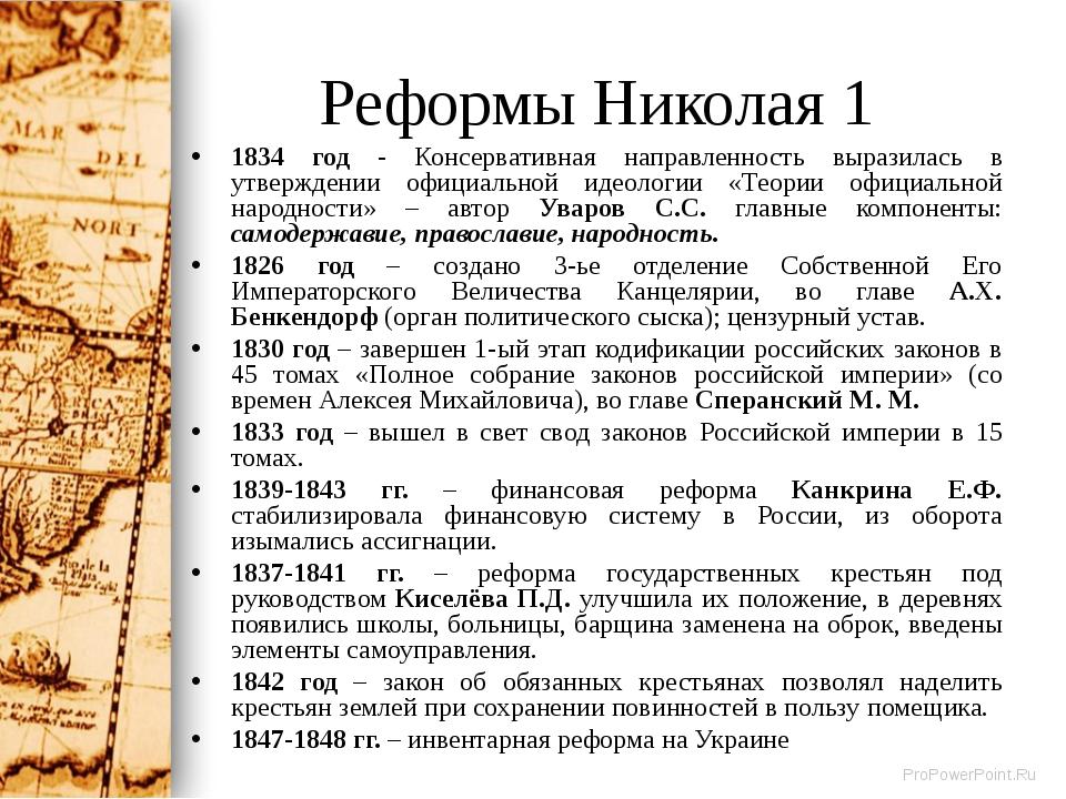 Реформы Николая 1 1834 год - Консервативная направленность выразилась в утвер...